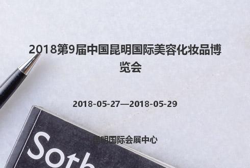 2018第9届中国昆明国际美容化妆品博览会