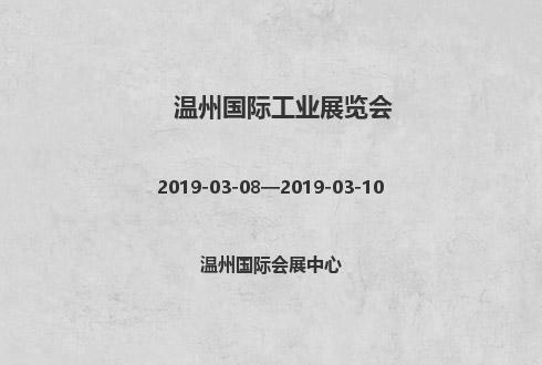 2019年温州国际工业展览会