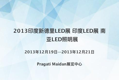 2013印度新德里LED展 印度LED展 南亚LED照明展