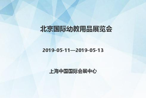 2019年北京国际幼教用品展览会
