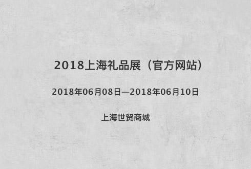 2018上海礼品展(官方网站)