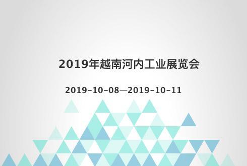 2019年越南河内工业展览会