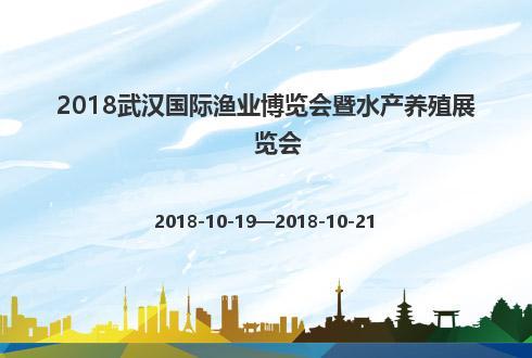 2018武汉国际渔业博览会暨水产养殖展览会