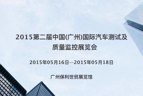 2015第二届中国(广州)国际汽车测试及质量监控展览会