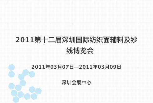 2011第十二届深圳国际纺织面辅料及纱线博览会