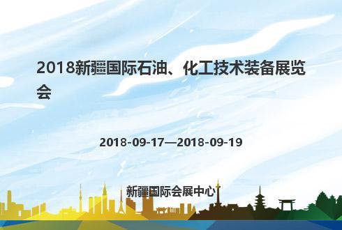 2018新疆国际石油、化工技术装备展览会