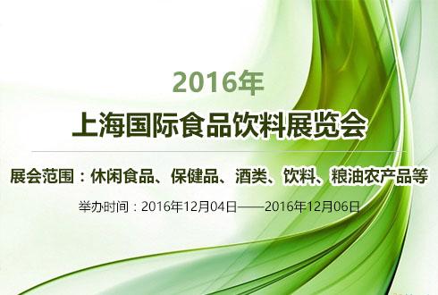 2016年上海国际食品饮料展览会