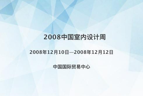 2008中国室内设计周