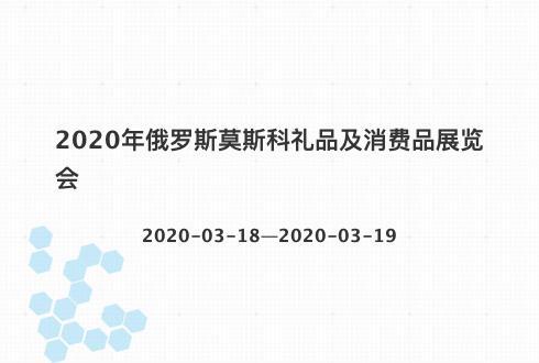 2020年俄罗斯莫斯科礼品及消费品展览会