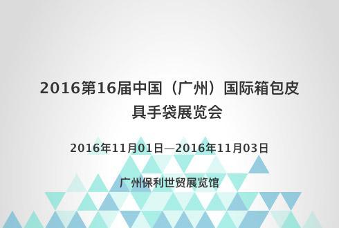 2016第16届中国(广州)国际箱包皮具手袋展览会