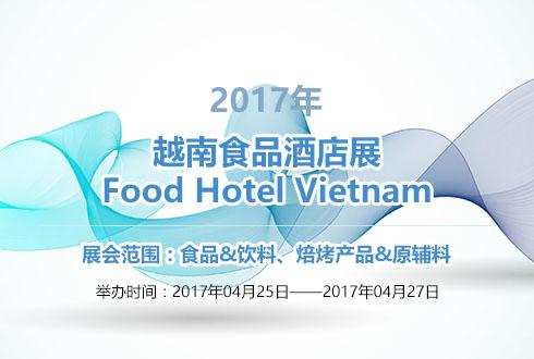2017年越南食品酒店展Food Hotel Vietnam