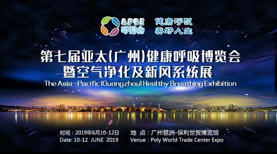 2019第7届亚太(广州)健康呼吸博览会