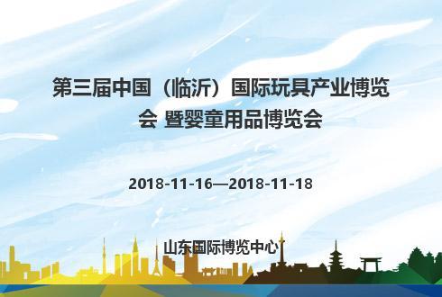 第三届中国(临沂)国际玩具产业博览会 暨婴童用品博览会