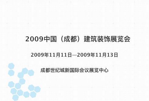 2009中国(成都)建筑装饰展览会
