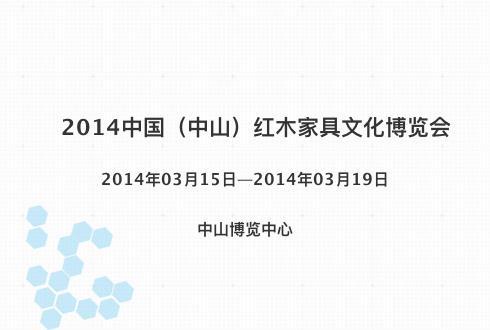 2014中国(中山)红木家具文化博览会
