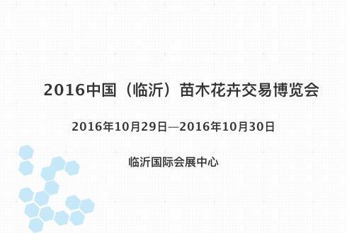 2016中国(临沂)苗木花卉交易博览会