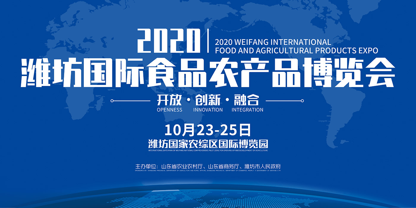 首届潍坊国际食品农产品博览会
