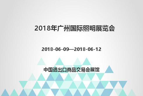2018年广州国际照明展览会