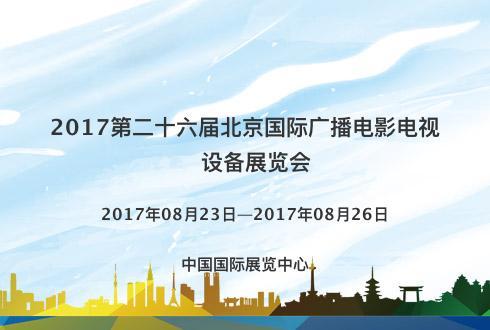 2017第二十六届北京国际广播电影电视设备展览会