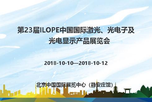 第23届ILOPE中国国际激光、光电子及光电显示产品展览会