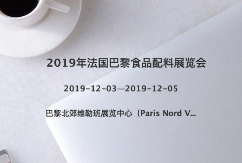 2019年法国巴黎食品配料展览会