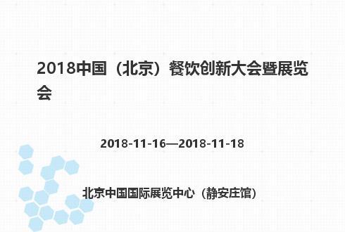 2018中国(北京)餐饮创新大会暨展览会