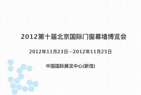 2012第十届北京国际门窗幕墙博览会