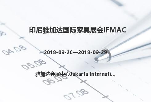 印尼雅加达国际家具展会IFMAC