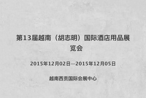 第13届越南(胡志明)国际酒店用品展览会