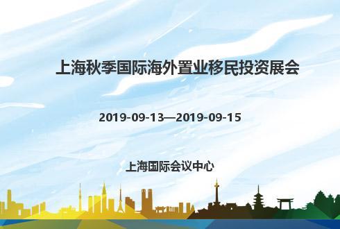 2019年上海秋季国际海外置业移民投资展会