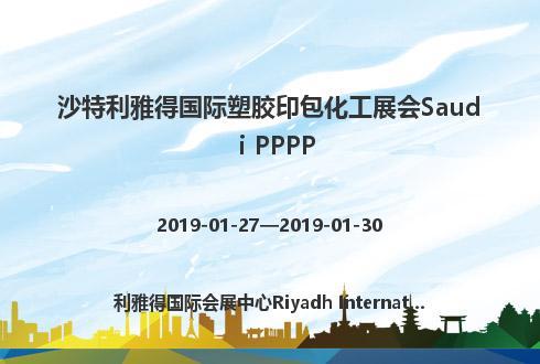 沙特利雅得国际塑胶印包化工展会Saudi PPPP