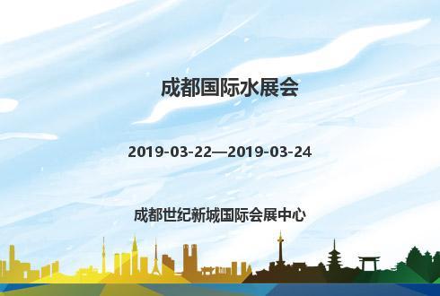 2019年成都国际水展会