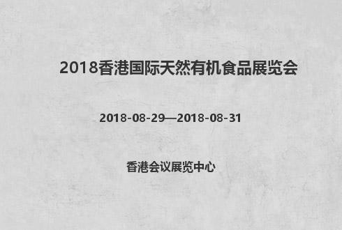 2018香港国际天然有机食品展览会
