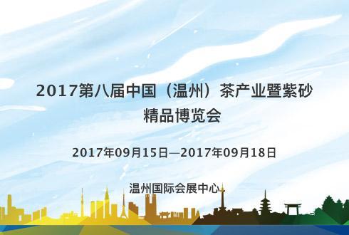 2017第八届中国(温州)茶产业暨紫砂精品博览会