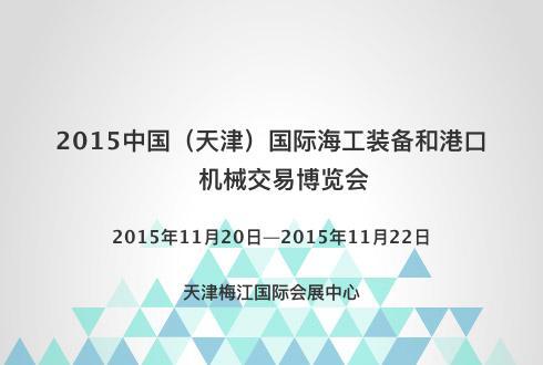 2015中国(天津)国际海工装备和港口机械交易博览会