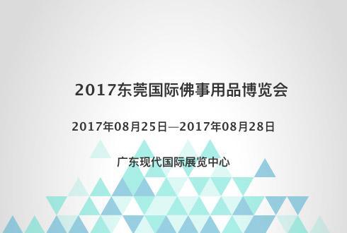 2017东莞国际佛事用品博览会