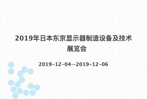 2019年日本东京显示器制造设备及技术展览会