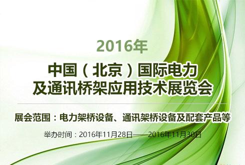 2016年中国(北京)国际电力及通讯桥架应用技术展览会