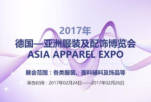 2017年德国—亚洲服装及配饰博览会ASIA APPAREL EXPO