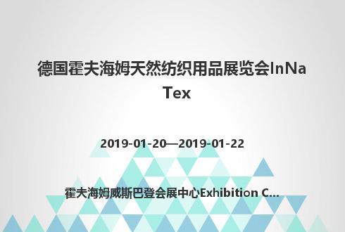 德国霍夫海姆天然纺织用品展览会InNaTex