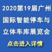 2020第十九届广州国际智能停车与立体车库展览会