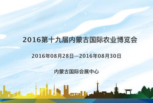 2016第十九届内蒙古国际农业博览会
