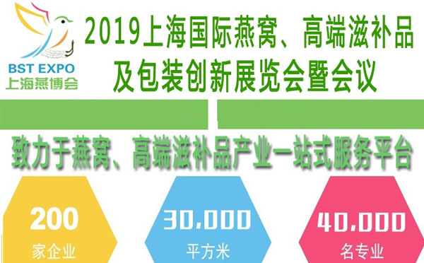2019上海国际燕窝、滋补品及包装创新展览会暨会议