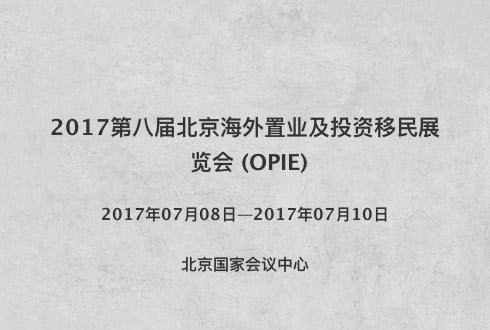 2017第八届北京海外置业及投资移民展览会 (OPIE)