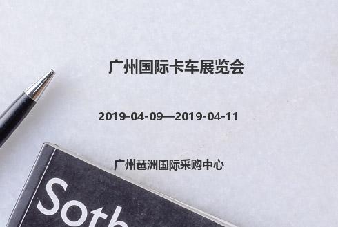 2019年广州国际卡车展览会