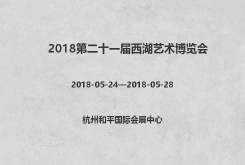 2018第二十一届西湖艺术博览会