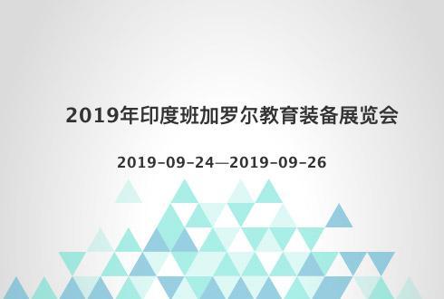2019年印度班加羅爾教育裝備展覽會