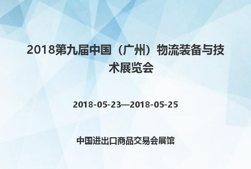 2018第九届中国(广州)物流装备与技术展览会