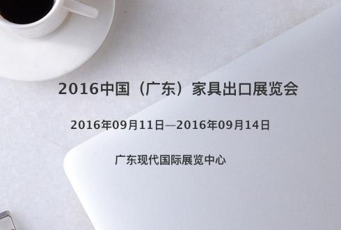 2016中国(广东)家具出口展览会