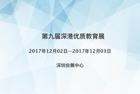 第九届深港优质教育展